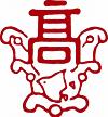 津名高等学校